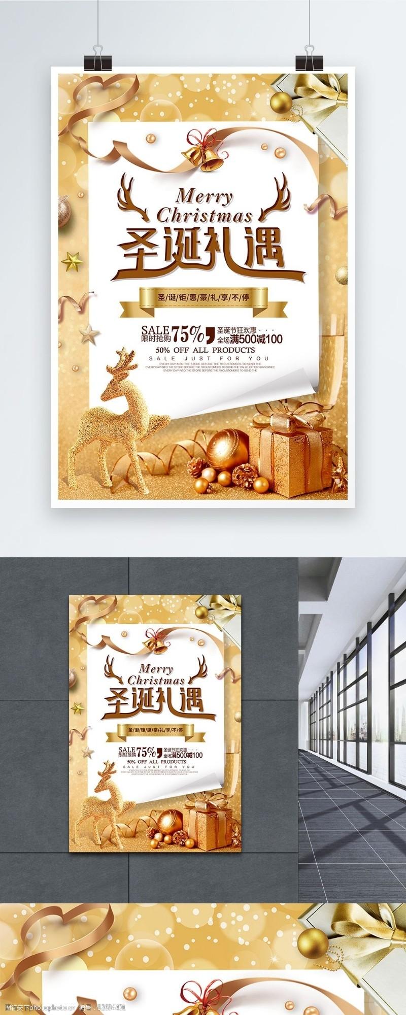 节日海报圣诞节大气金色圣诞节海报