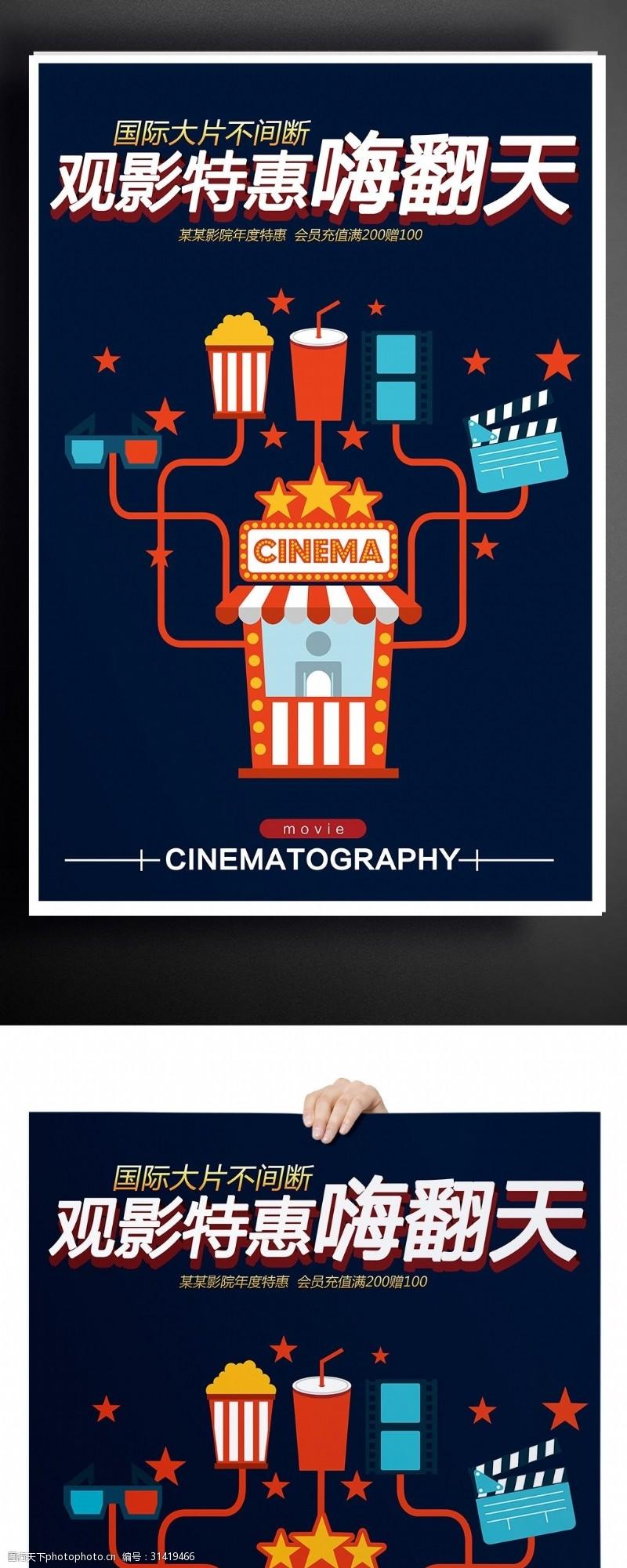 电影素材电影票大促销嗨翻天减价优惠海报