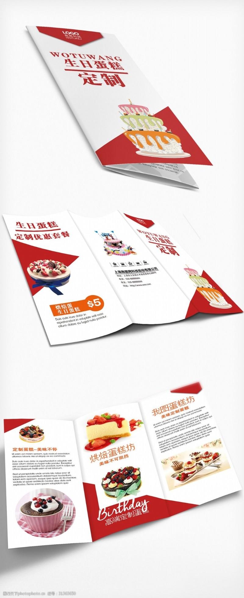 折页设计欣赏定制蛋糕创意宣传三折页设计
