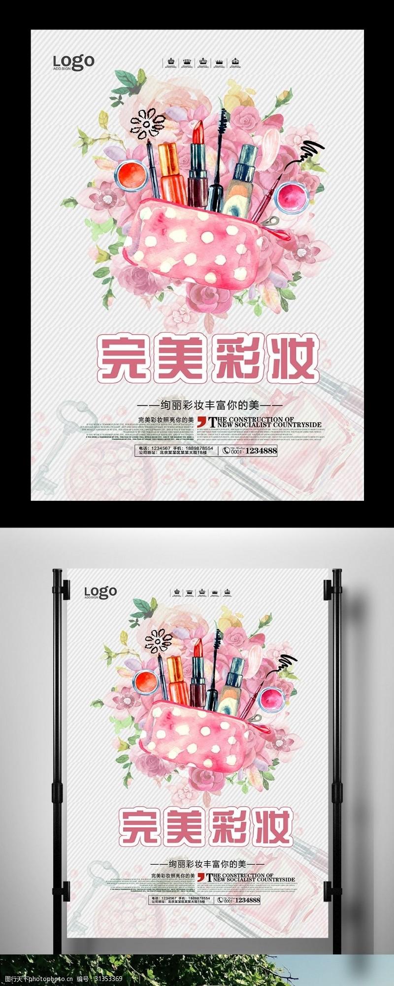 浓妆粉色彩妆宣传海报