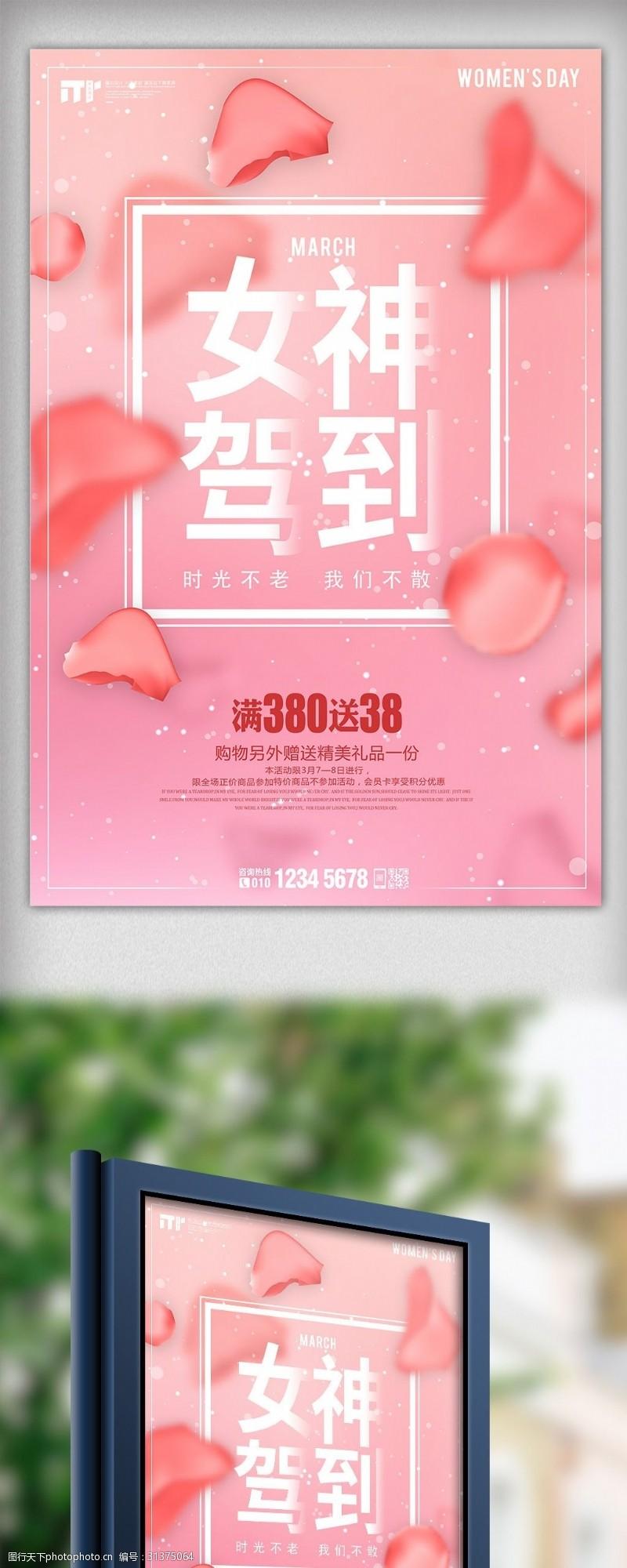 性感女神粉色浪漫玫瑰女神驾到海报设计