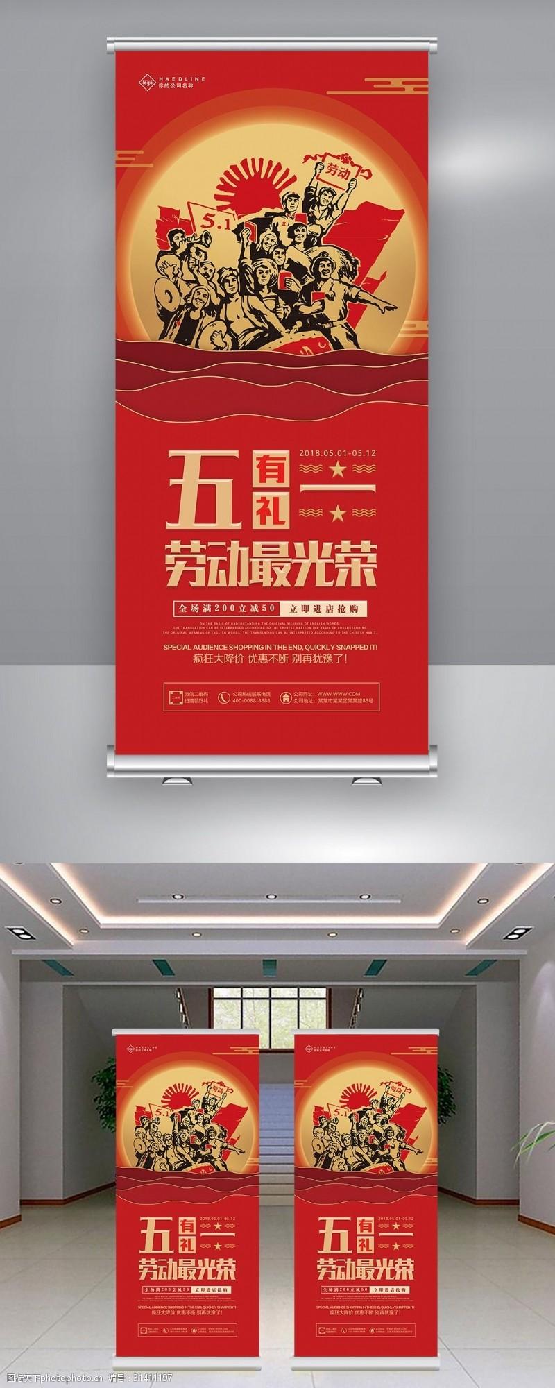 复古风五一劳动节商场促销X展架模板