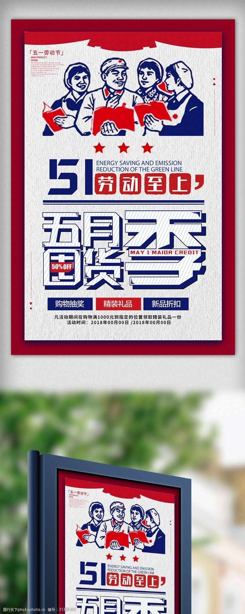复古五一劳动节商场促销海报