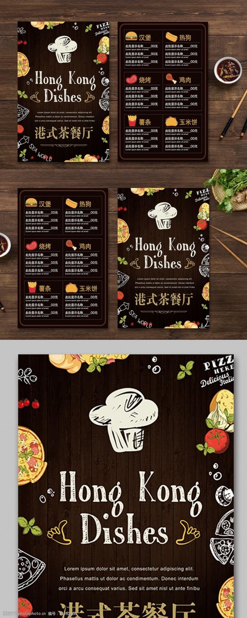 古典时尚设计港式茶餐厅菜单价目表模板设计