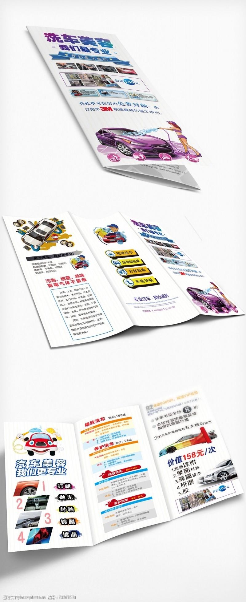 折页设计欣赏高端创意汽车美容宣传三折页设计