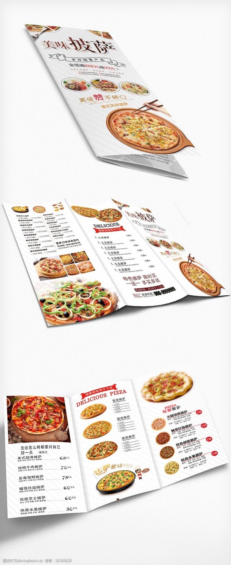 折页设计欣赏高端披萨餐饮宣传三折页素材