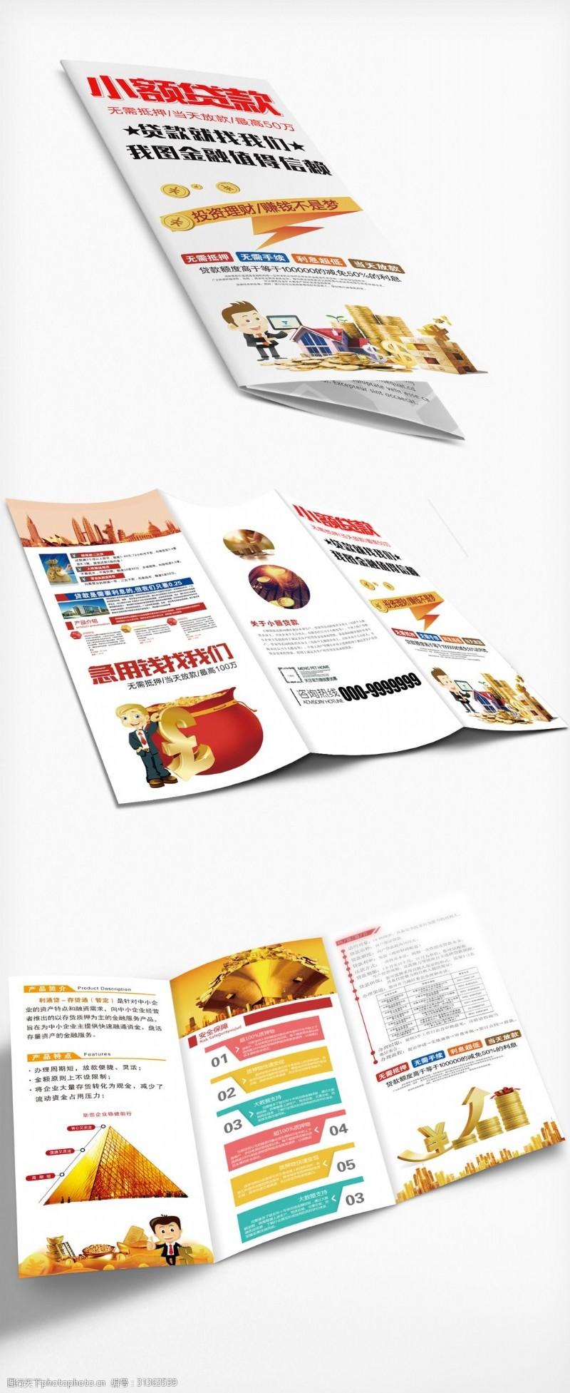 折页设计欣赏高端小额贷款宣传三折页素材