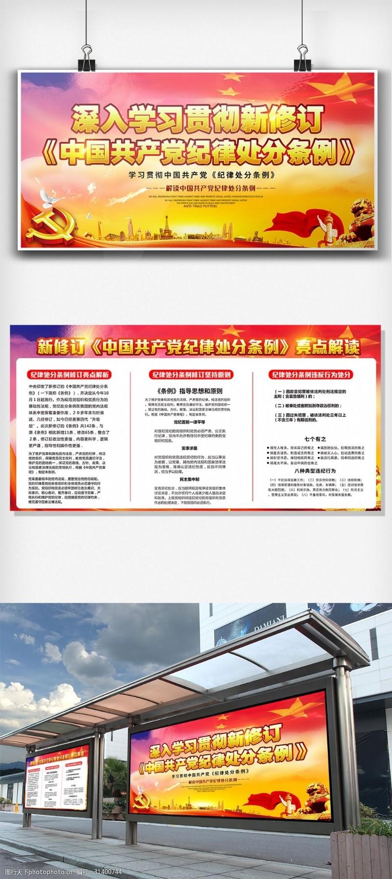 党建双面展板共产党新修订的纪律处分条例展板设计