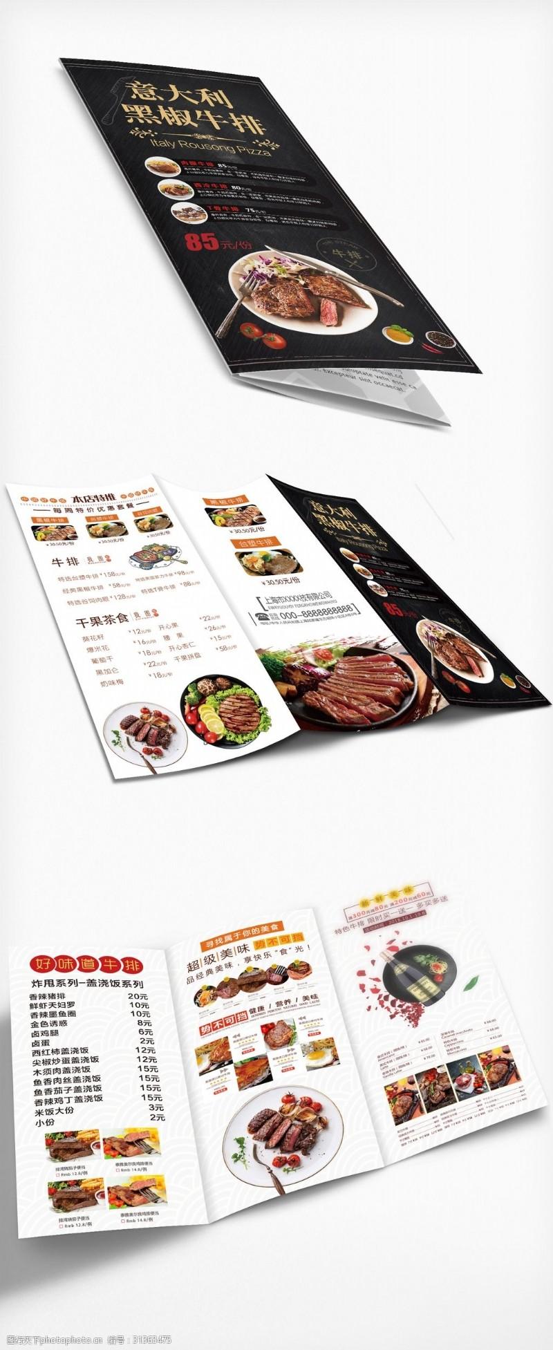 折页设计欣赏黑金创意意大利牛排宣传三折页