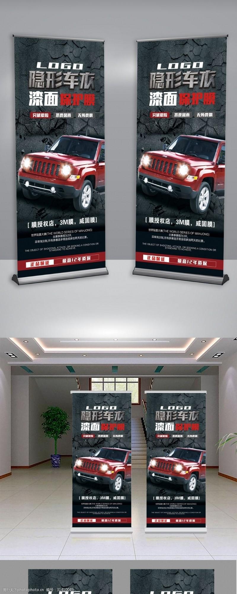 衣车黑色大气汽车贴膜隐形车衣x展架宣传易拉宝