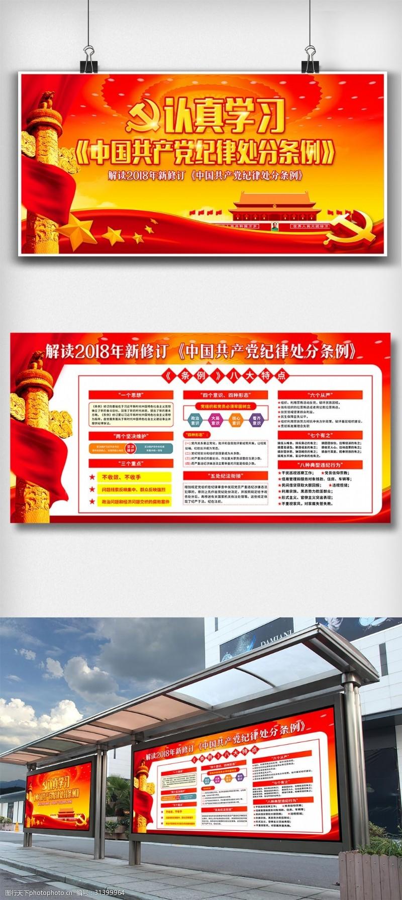 党建双面展板红色背景共产党纪律处分条例亮点解读