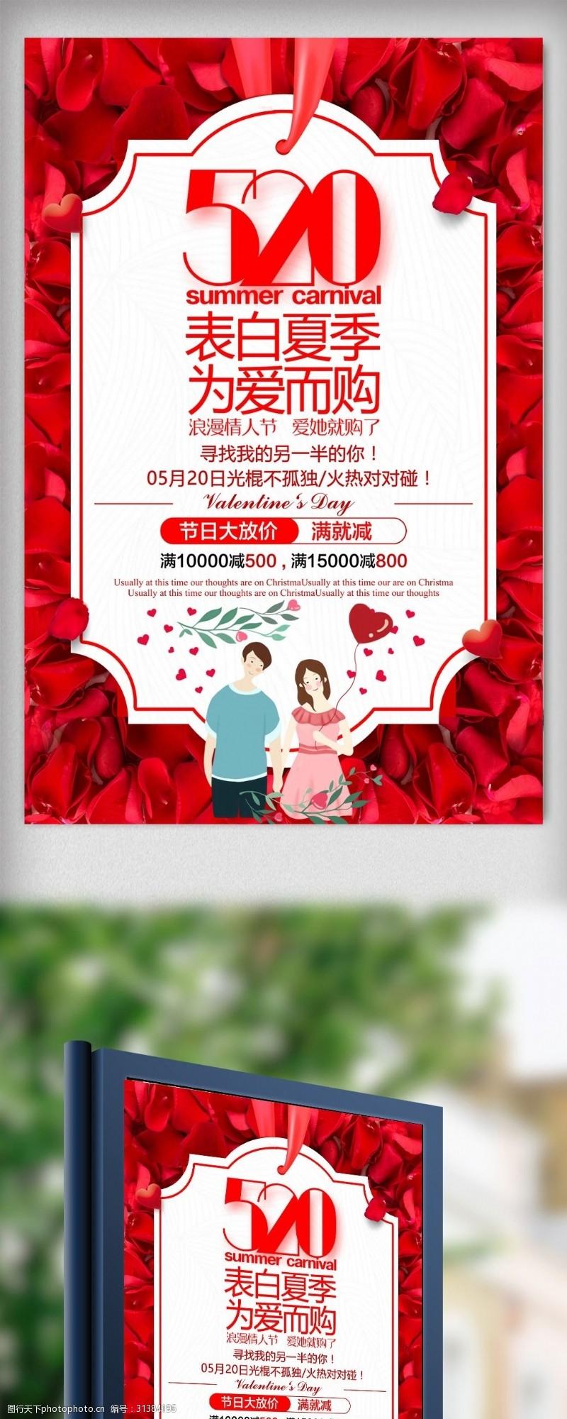 情侣模板红色大气520夏季表白节日促销海报