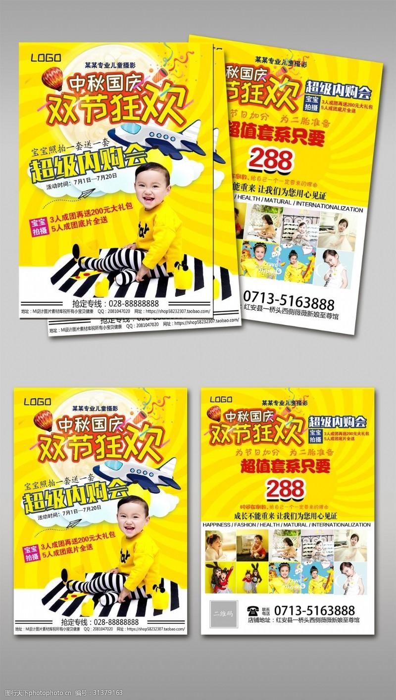 中秋国庆活动海报婚纱影楼儿童摄影宣传单海报DM广告设计