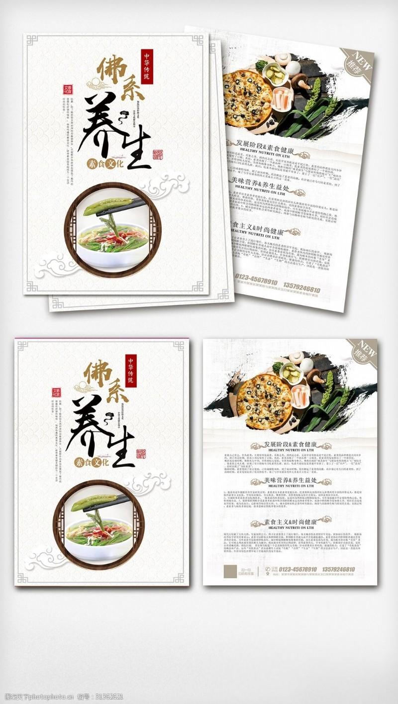 蓝色蔬菜健康素食美食餐饮宣传单