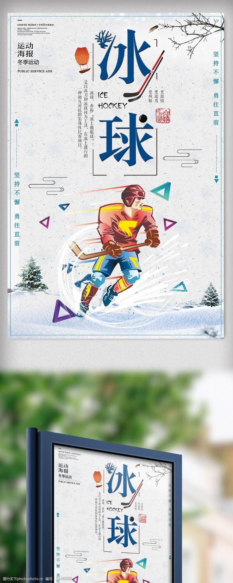 简约冰球比赛冬季运动海报