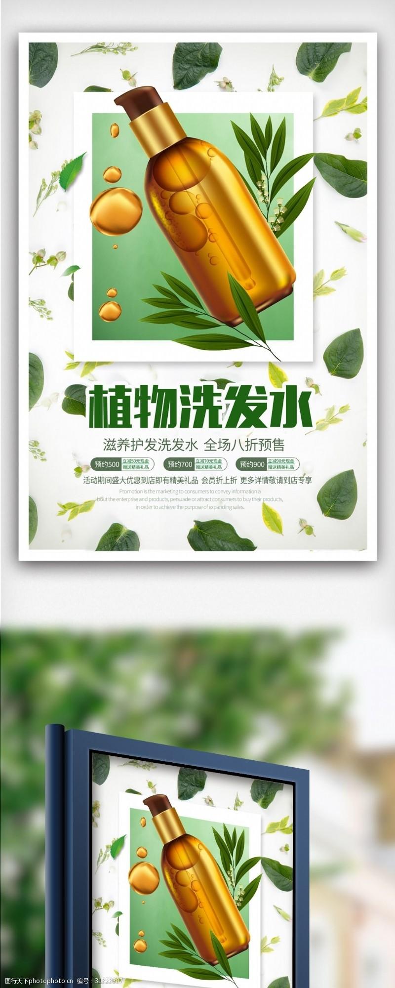 护扶品简约大气植物洗发水促销海报设计
