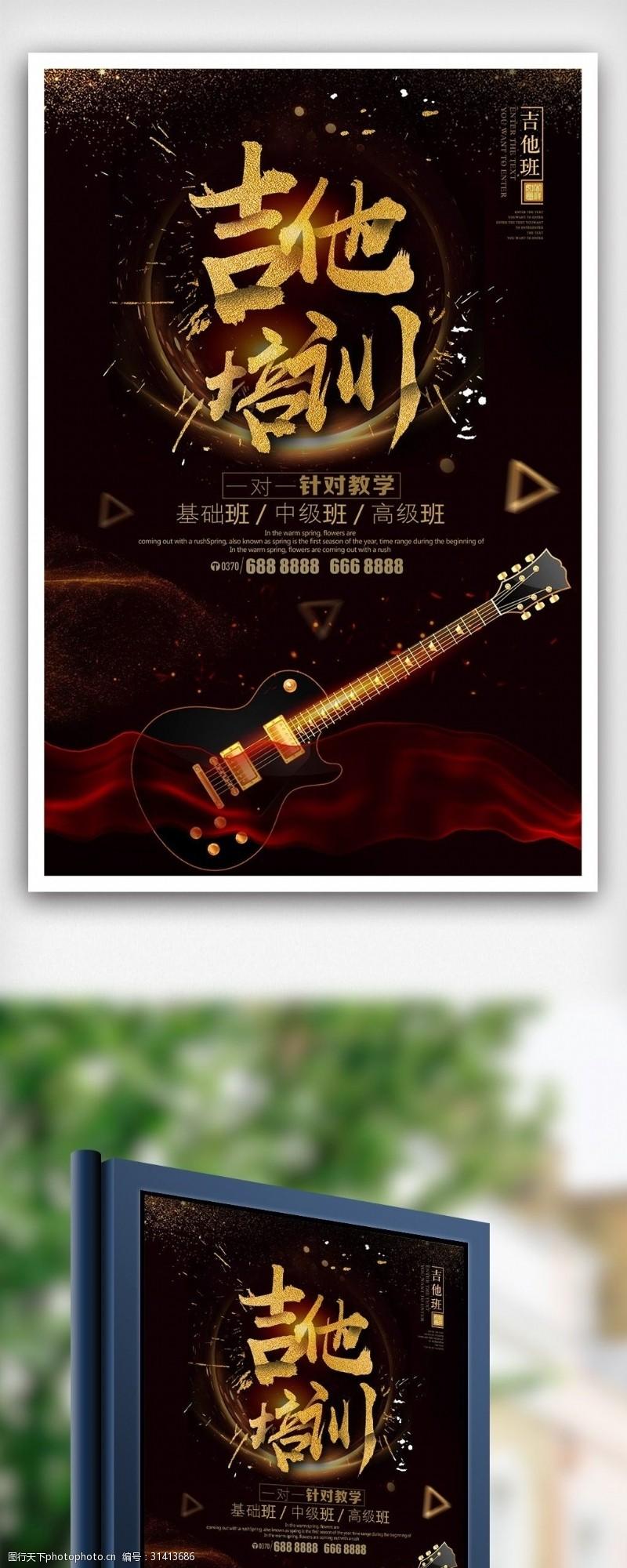流行音乐海报简约高档吉他培训海报