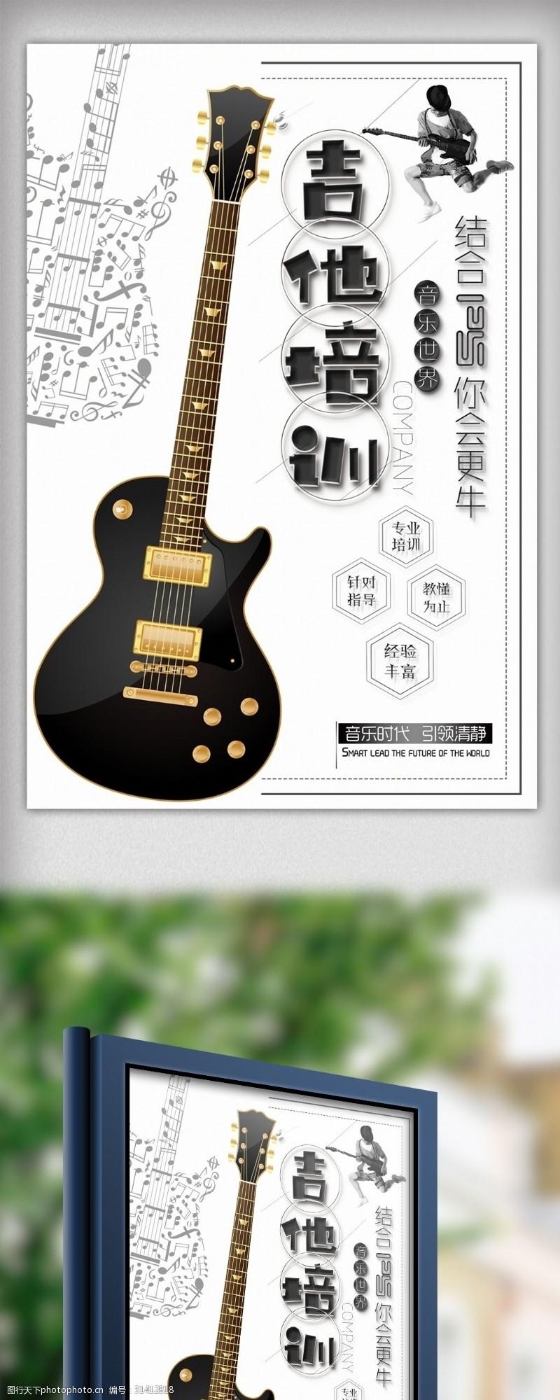 流行音乐海报简约高档吉他培训海报设计