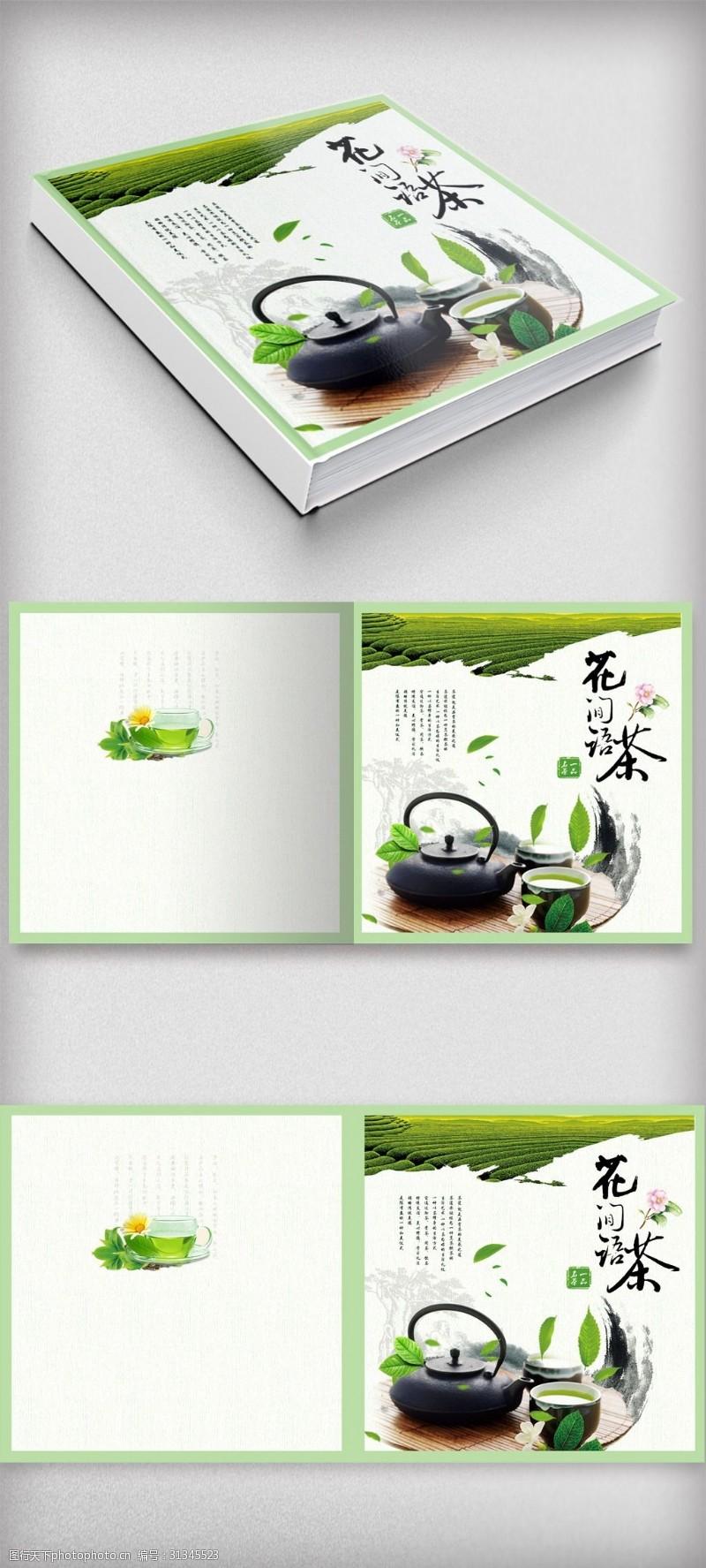 以茶会友简约绿色茶文化茶叶画册封面设计