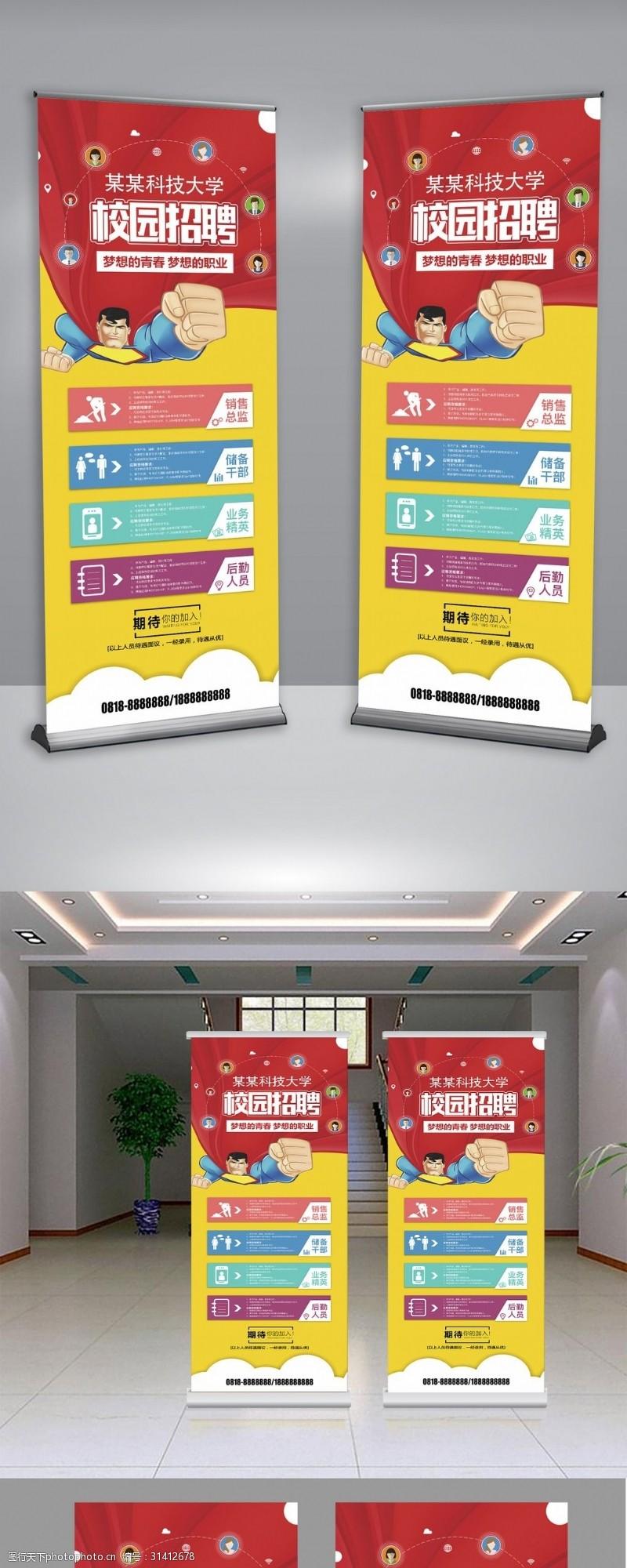 企业招聘易拉宝简约时尚扁平化校园招聘展架易拉宝设计