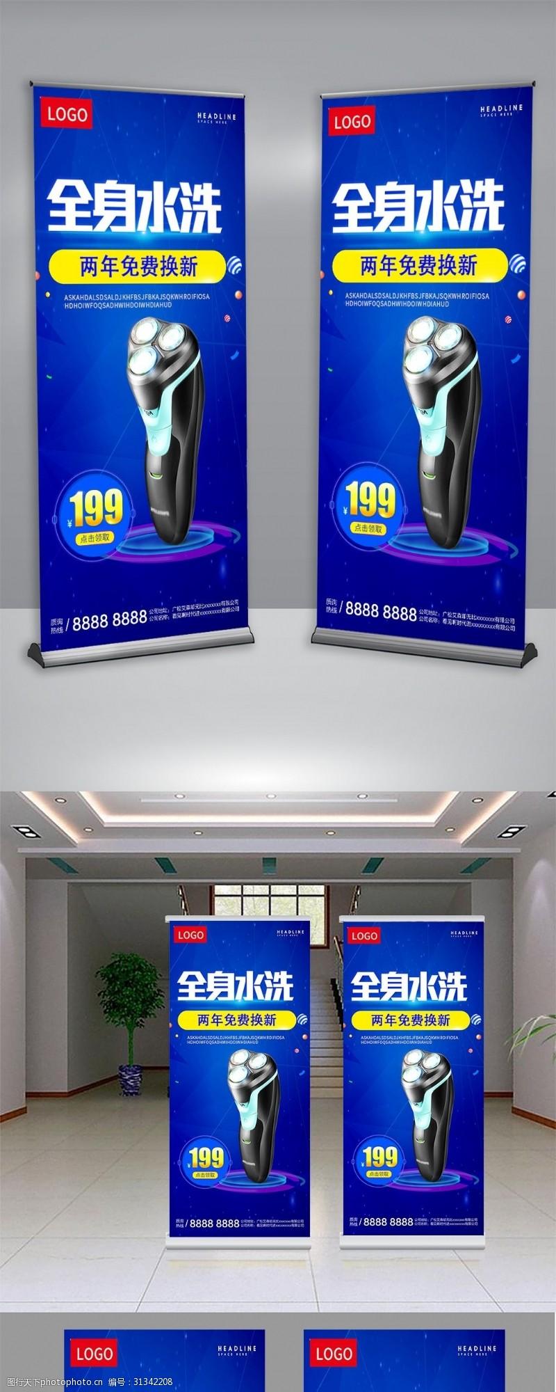 家电下乡简约时尚设计电器宣传促销展架
