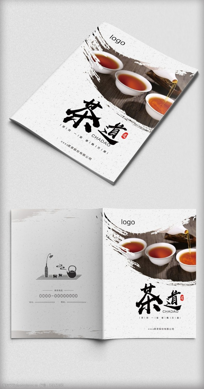 以茶会友简约中国风茶叶画册封面