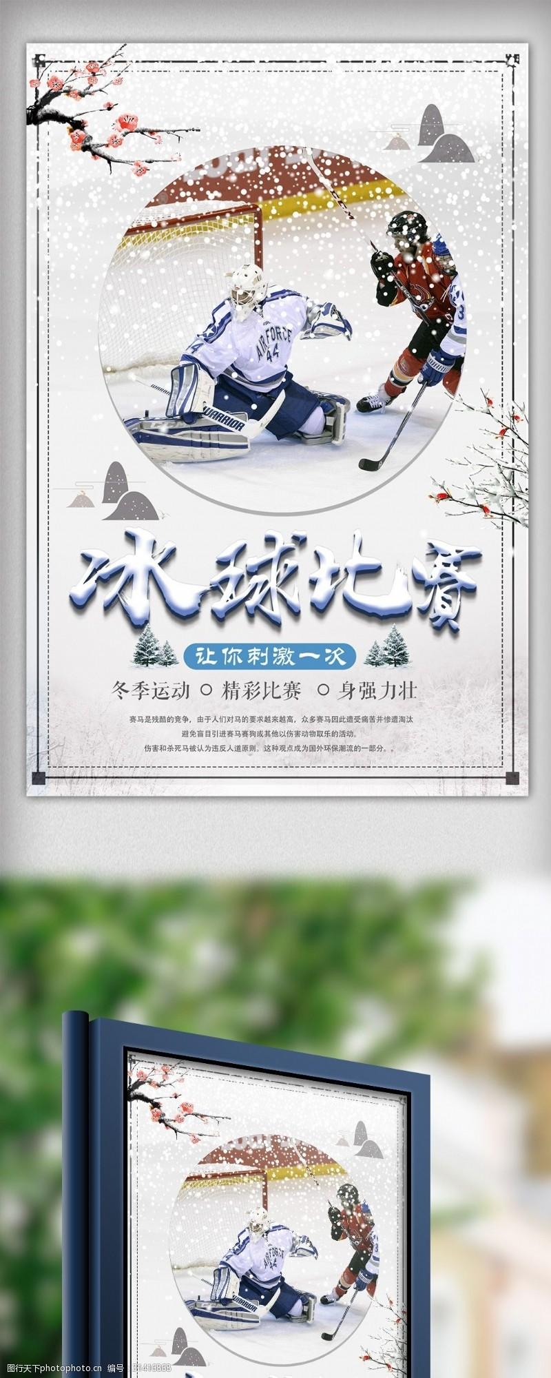 冰球比赛简约中国风冬季体育运动冰球海报