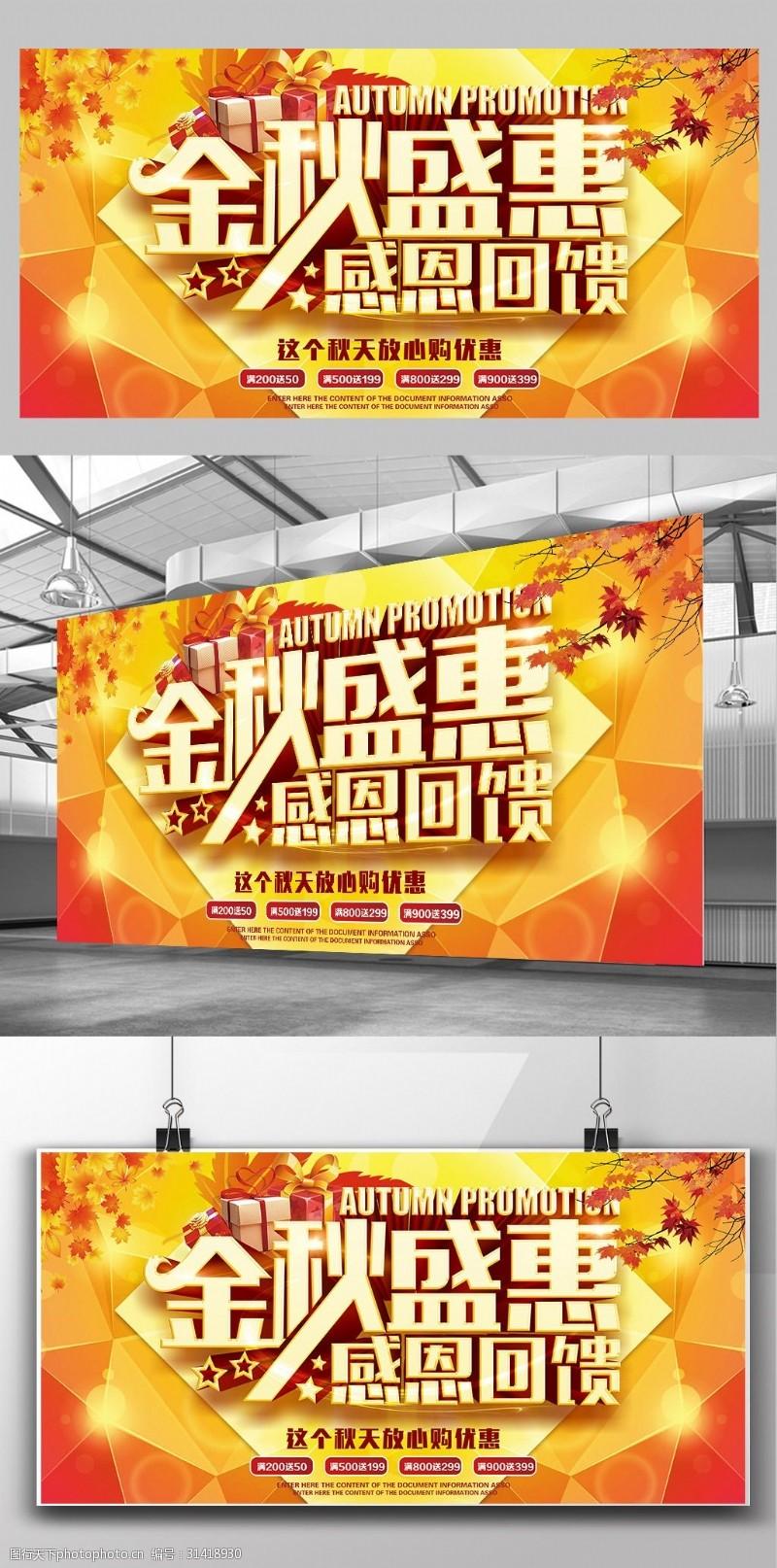金秋送礼金秋盛惠POP打折促销宣传活动海报模板