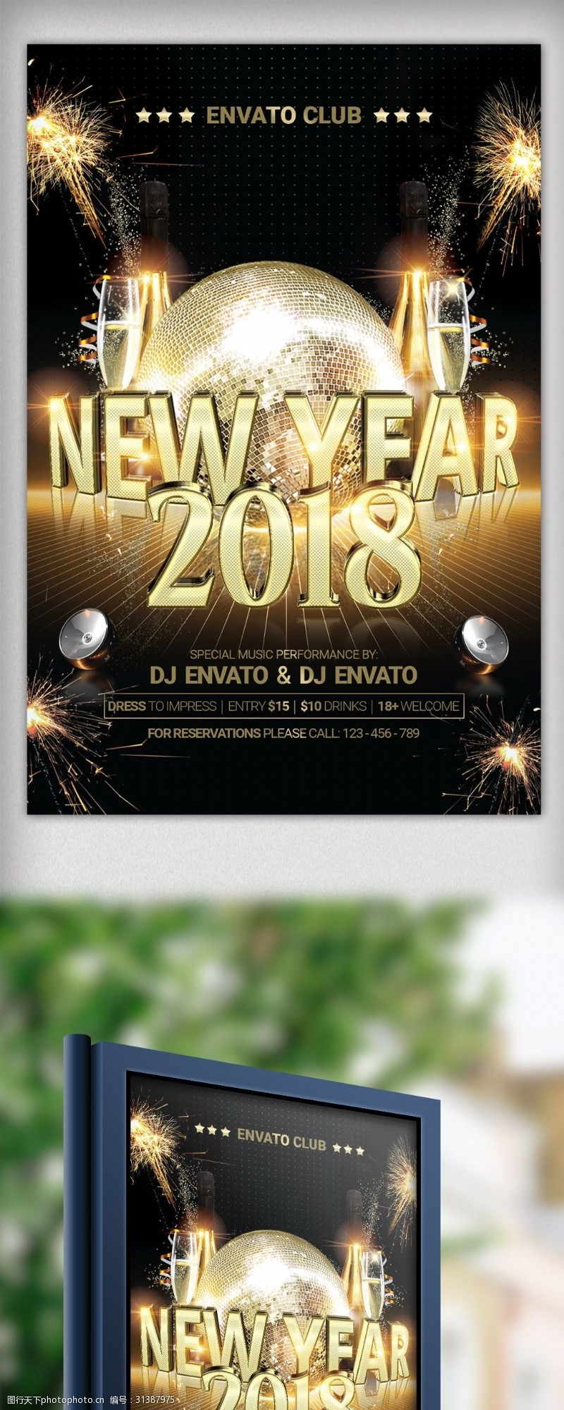 卡拉ok海报金色奢华2018新年派对卡拉OK海报