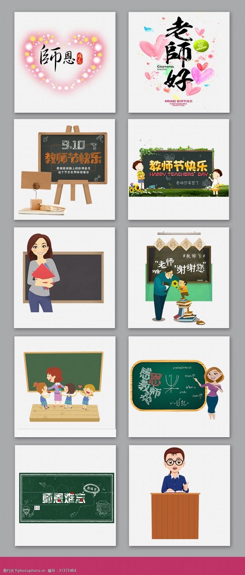 教师节创意字卡通风教师节素材黑板PNG免扣素材