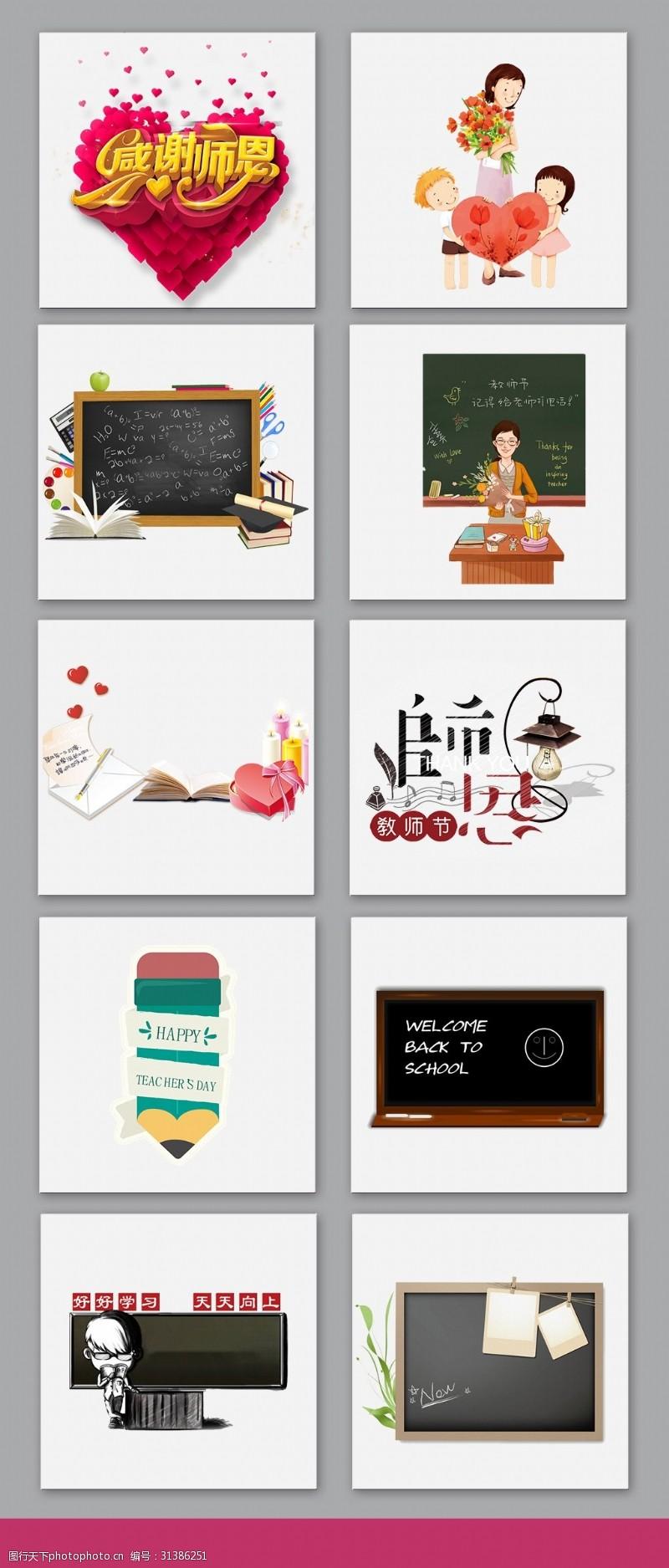 教师节创意字卡通风教师节素材免扣PNG素材
