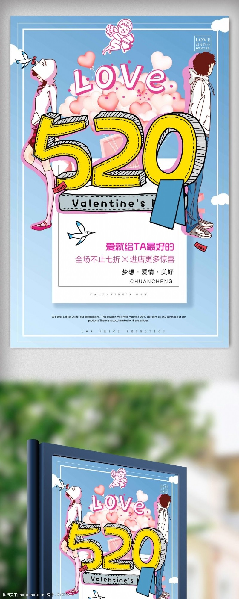 情侣模板卡通情侣表白520节日促销海报