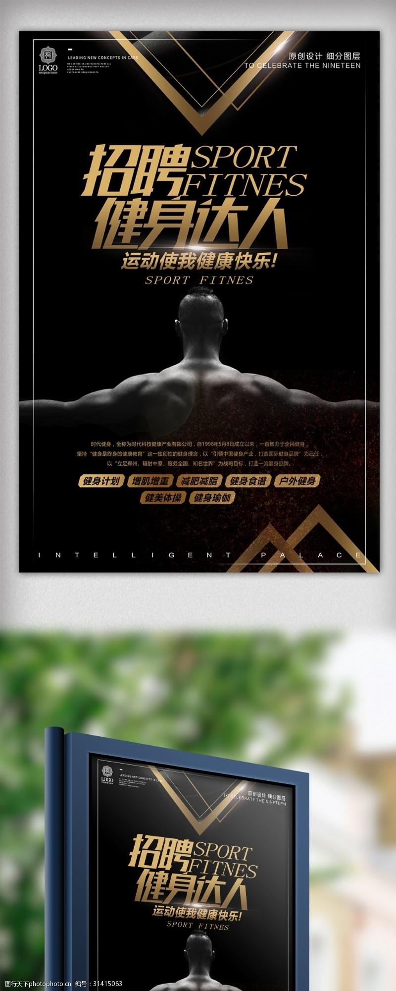 健身所酷炫黑金招聘健身达人宣传促销海报