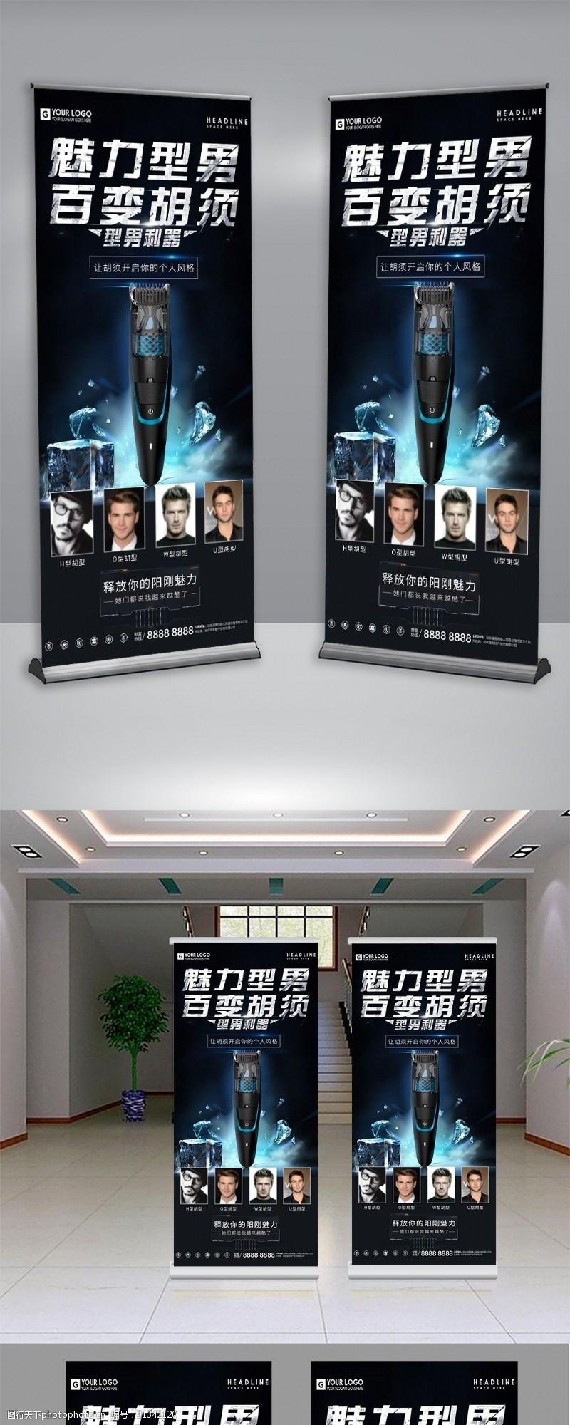 家电下乡酷炫黑银家电电器促销宣传展架