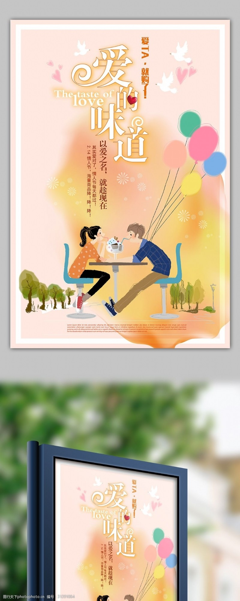 情侣模板浪漫卡通情侣情人节海报矢量模板