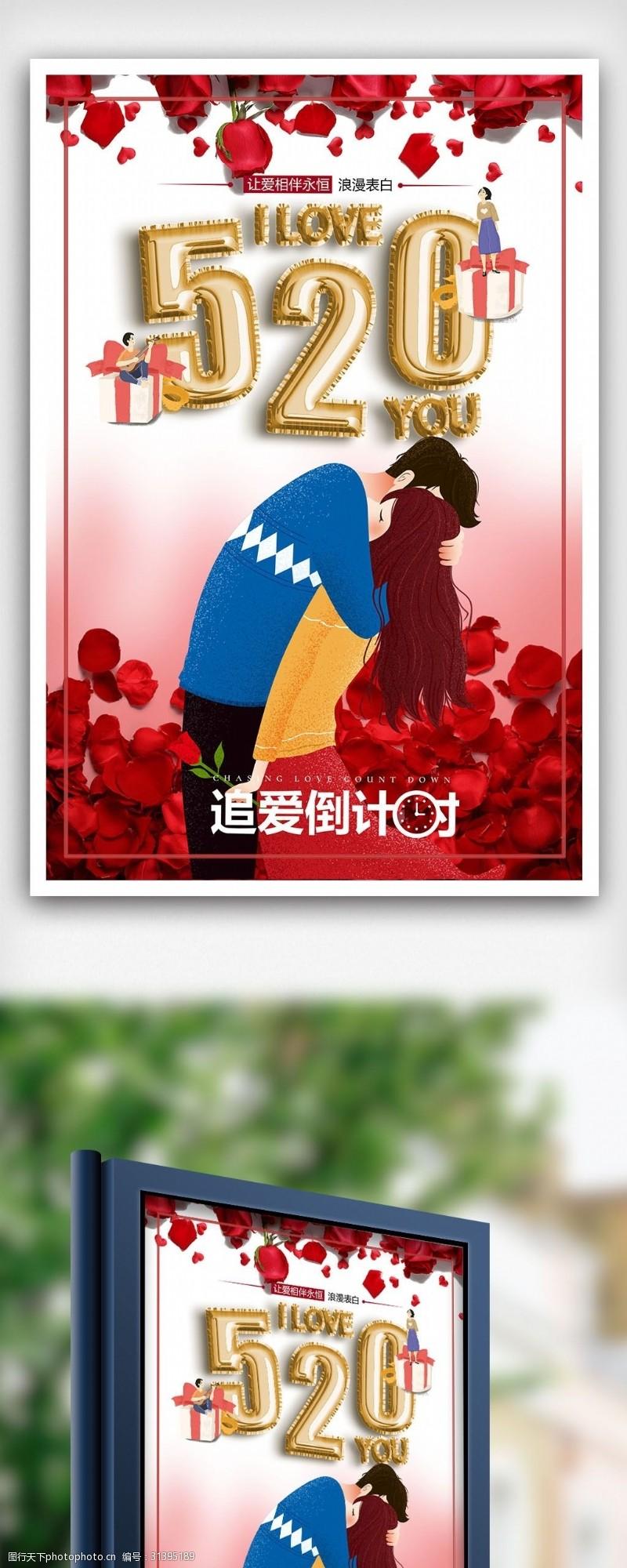 情侣模板浪漫玫瑰情侣520海报模板