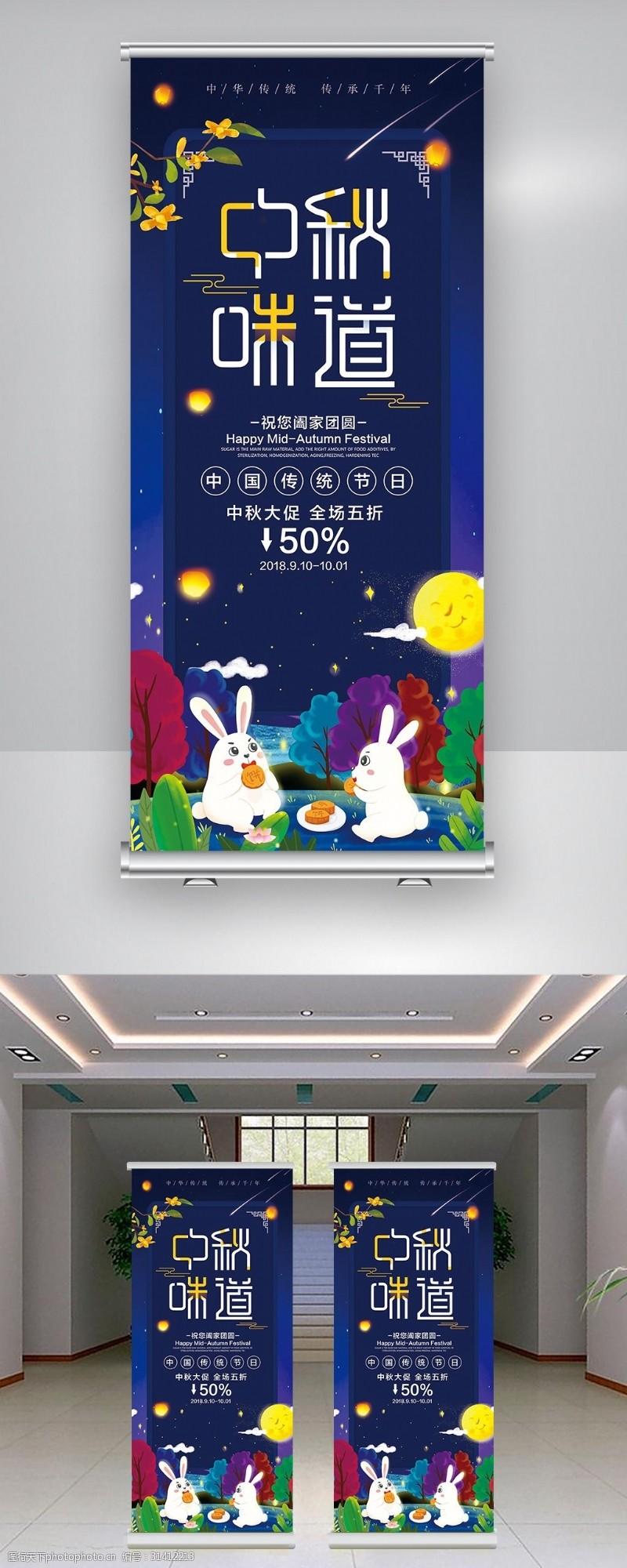 乐享中秋蓝色大气创意月饼促销展架