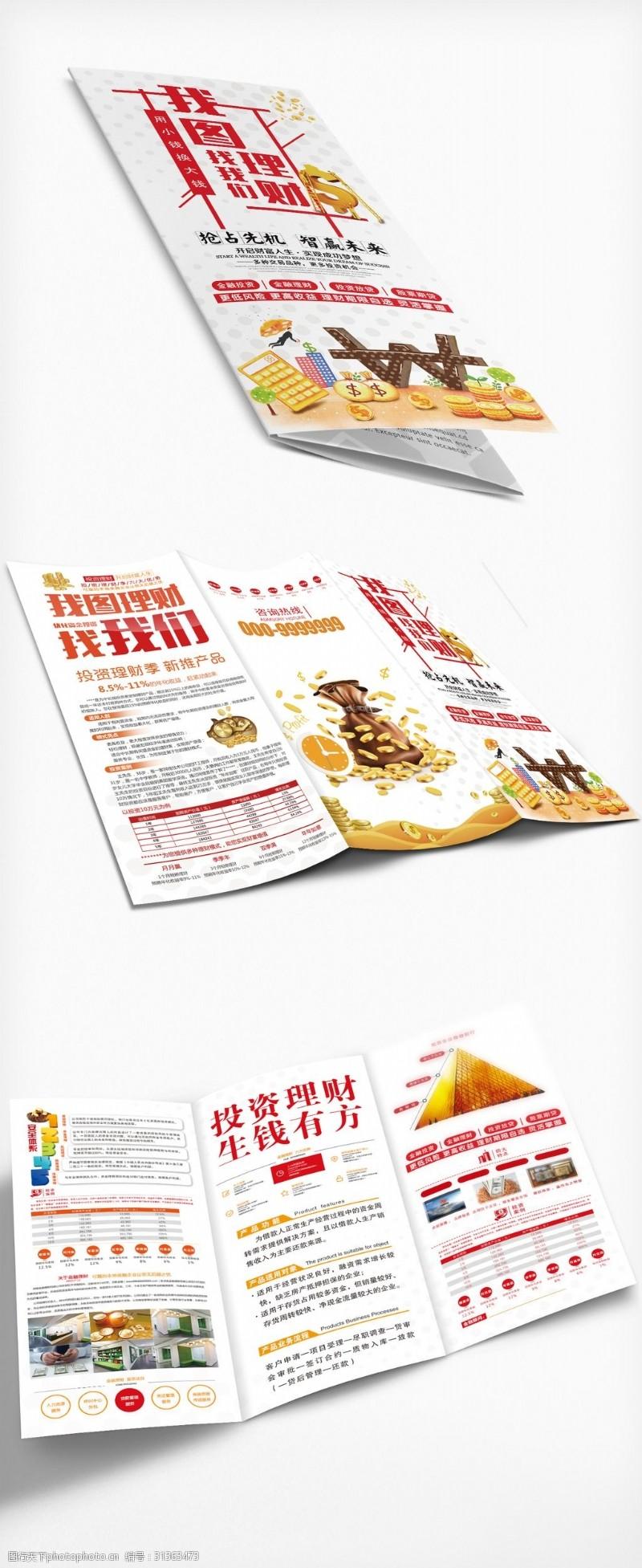 折页设计欣赏理财金融宣传三折页设计模板