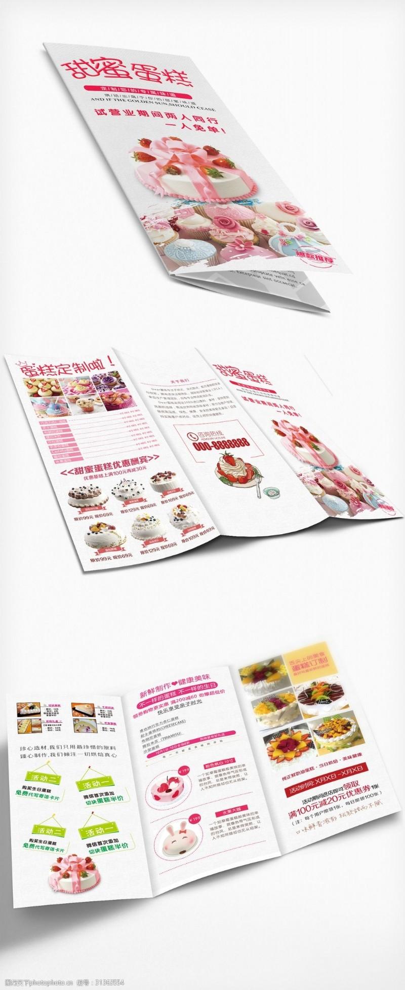 折页设计欣赏美味定制蛋糕宣传三折页设计模板