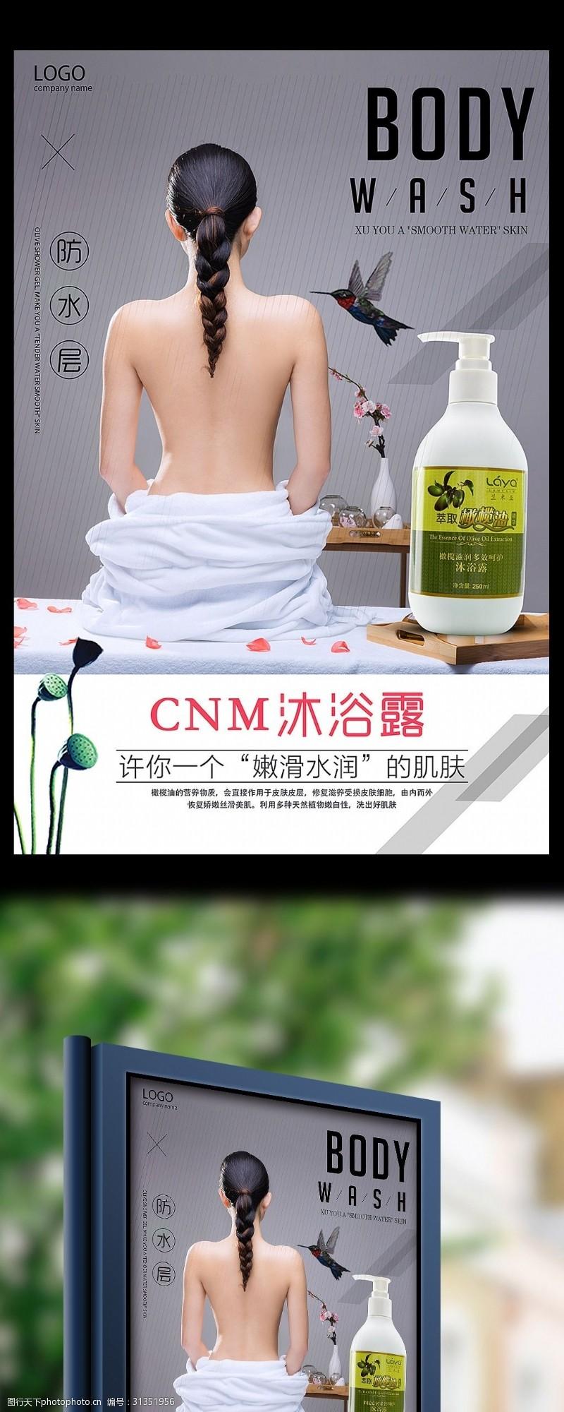 洗发露广告沐浴露洗发露美容护肤品海报