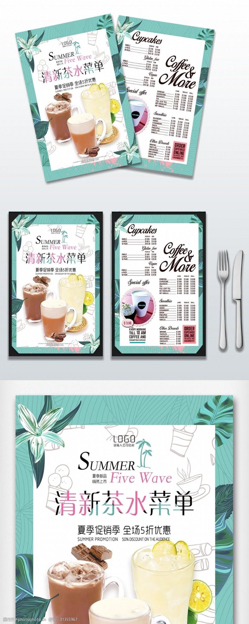 奶茶模板奶茶饮品菜单模板设计