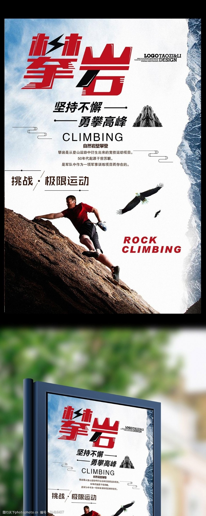 徒手攀岩攀岩创意体育海报设计