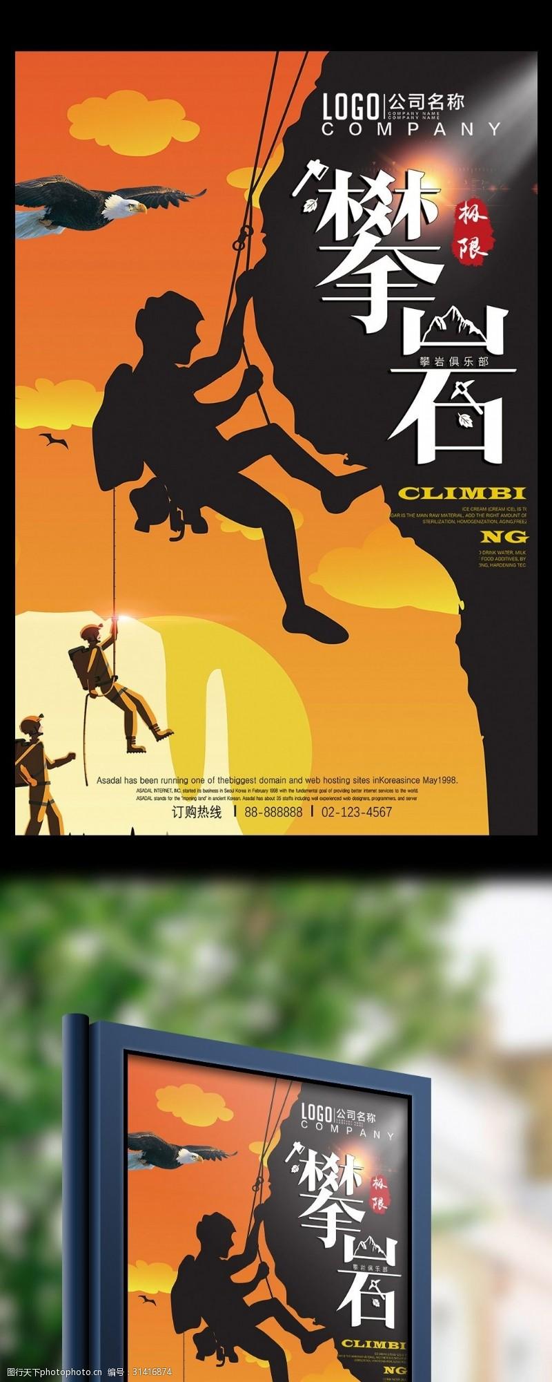 徒手攀岩攀岩登山极限体育运动海报