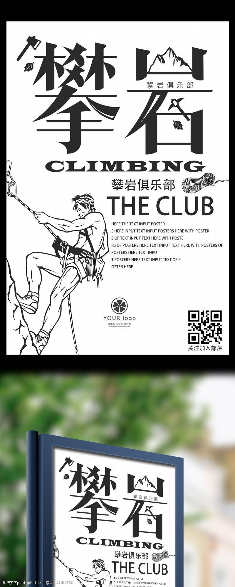 攀岩活动俱乐部宣传海报模板
