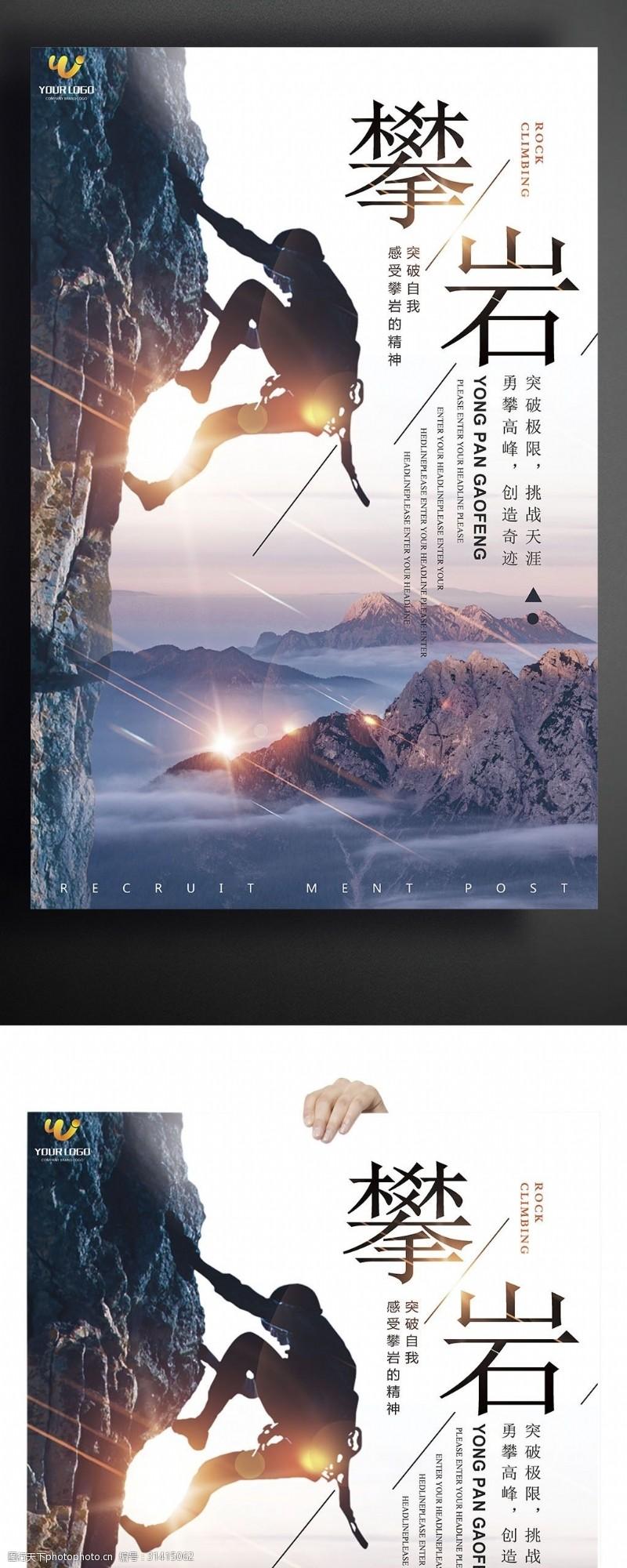 徒手攀岩攀岩体育运动海报设计
