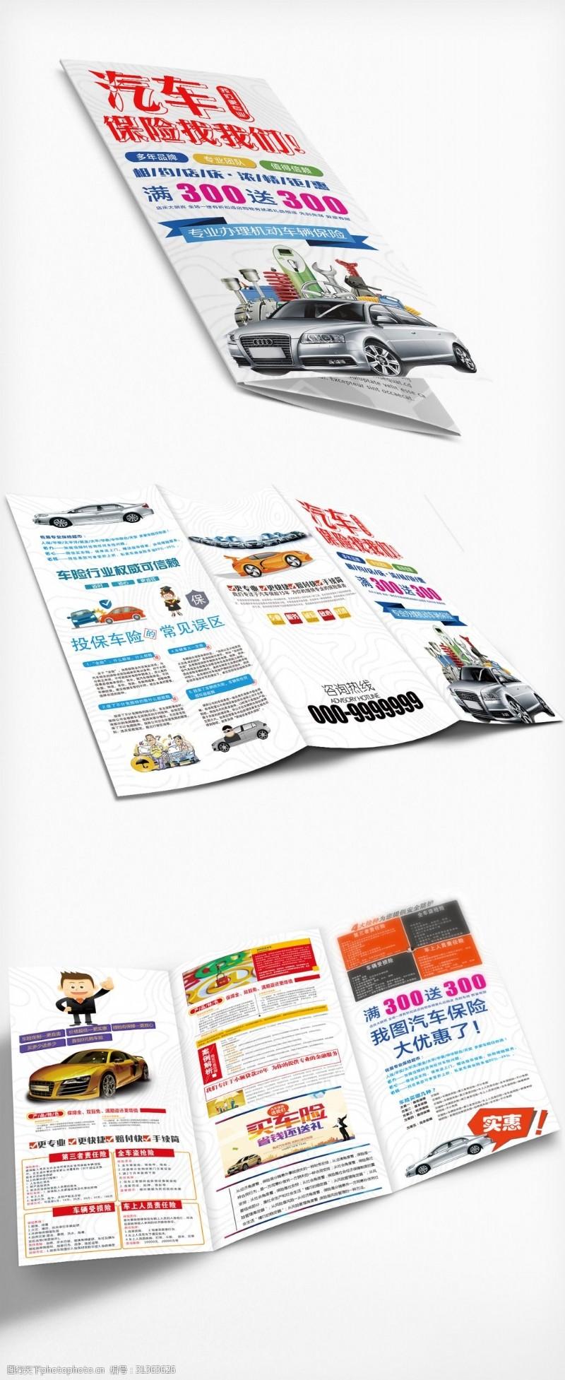 折页设计欣赏汽车保险找我们宣传三折页