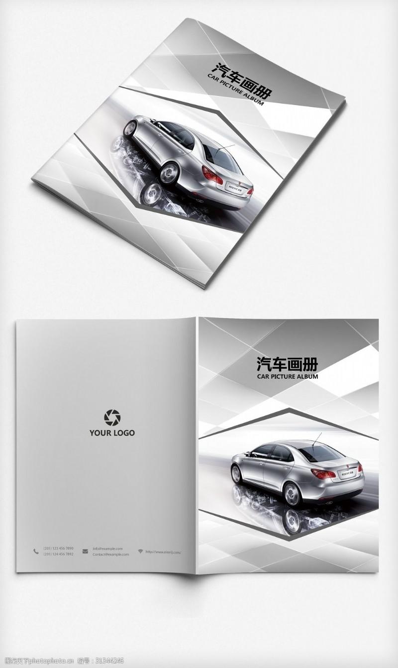 科鲁兹汽车行业画册封面