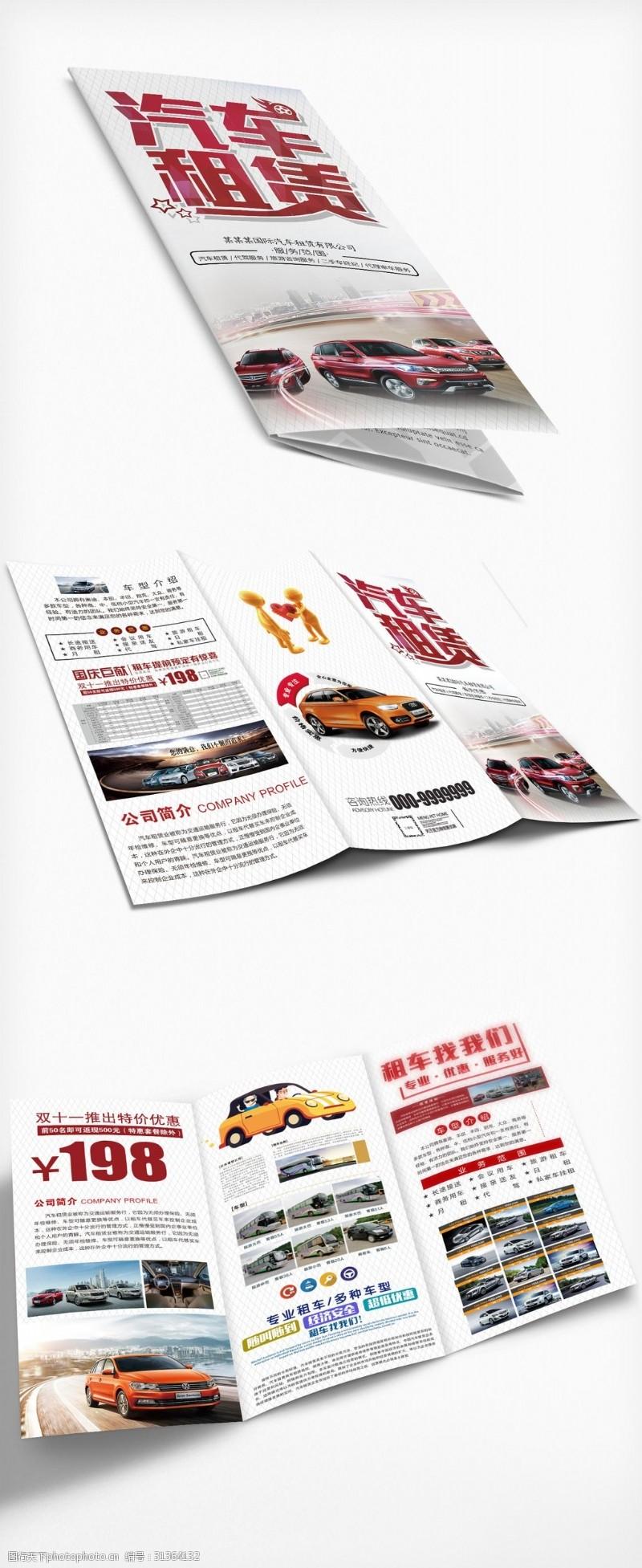 折页设计欣赏汽车租赁宣传三折页模板
