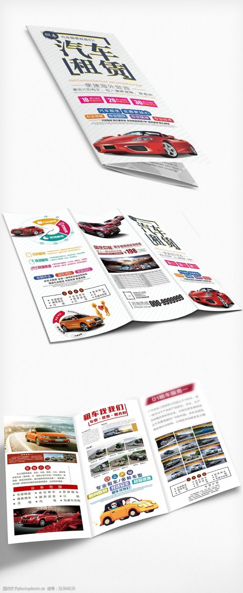 折页设计欣赏汽车租赁宣传三折页素材模板