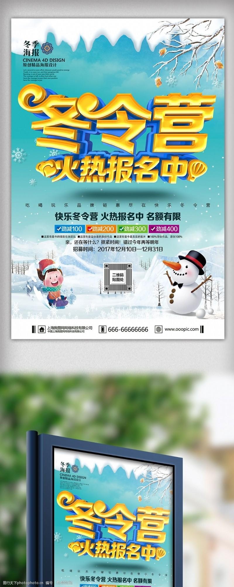 冬令营活动清爽简约大气冬令营招生冬令营海报模板